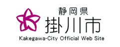 静岡県掛川市Webサイト
