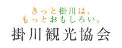 掛川観光協会